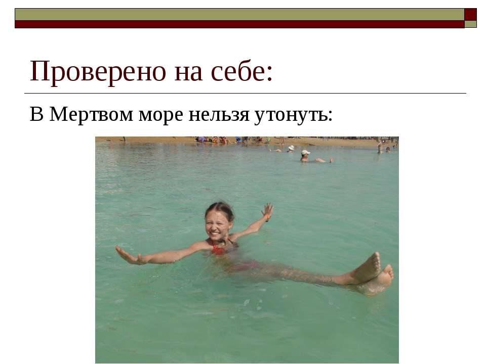 Проверено на себе: В Мертвом море нельзя утонуть: