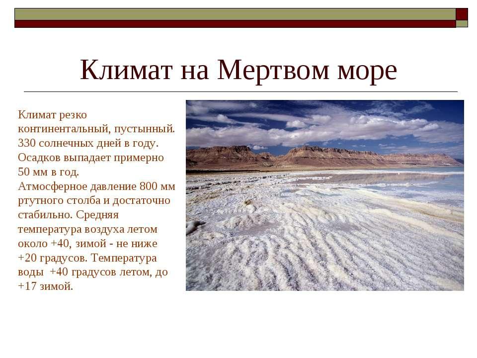 Климат на Мертвом море Климат резко континентальный, пустынный. 330 солнечных...