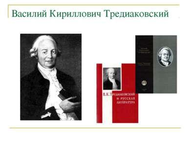 Василий Кириллович Тредиаковский