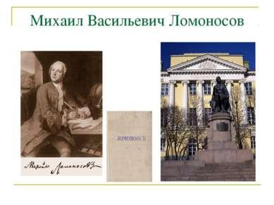 Михаил Васильевич Ломоносов