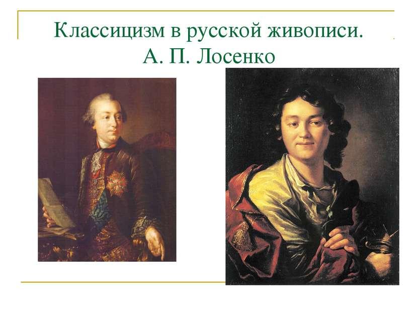 Классицизм в русской живописи. А. П. Лосенко