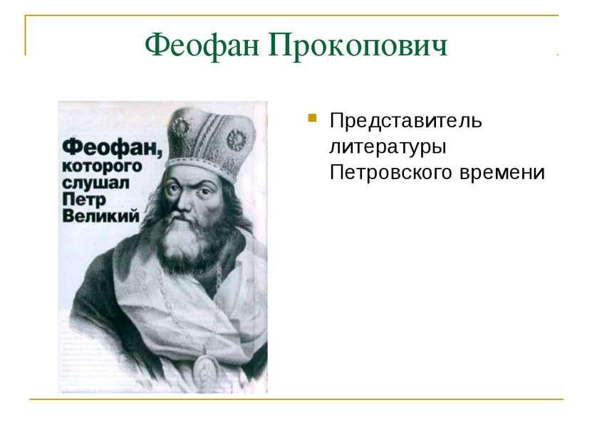 Феофан Прокопович Представитель литературы Петровского времени