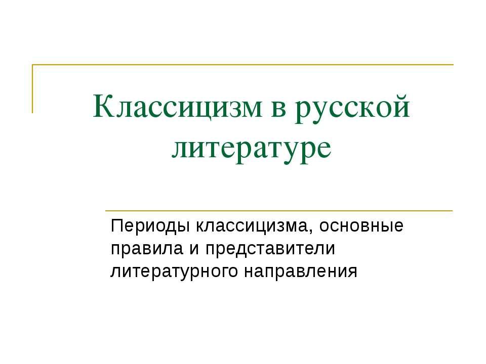 Классицизм в русской литературе Периоды классицизма, основные правила и предс...