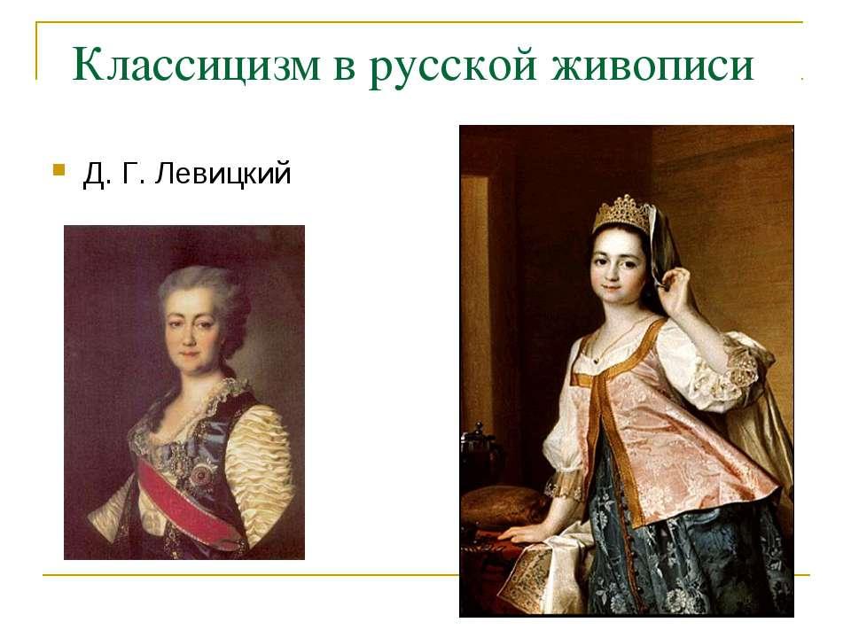 Классицизм в русской живописи Д. Г. Левицкий
