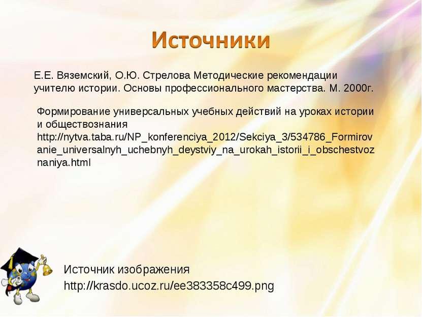 Источник изображения http://krasdo.ucoz.ru/ee383358c499.png Е.Е. Вяземский, О...