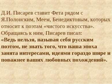 Д.И. Писарев ставит Фета рядом с Я.Полонским, Меем, Бенедиктовым, которых отн...