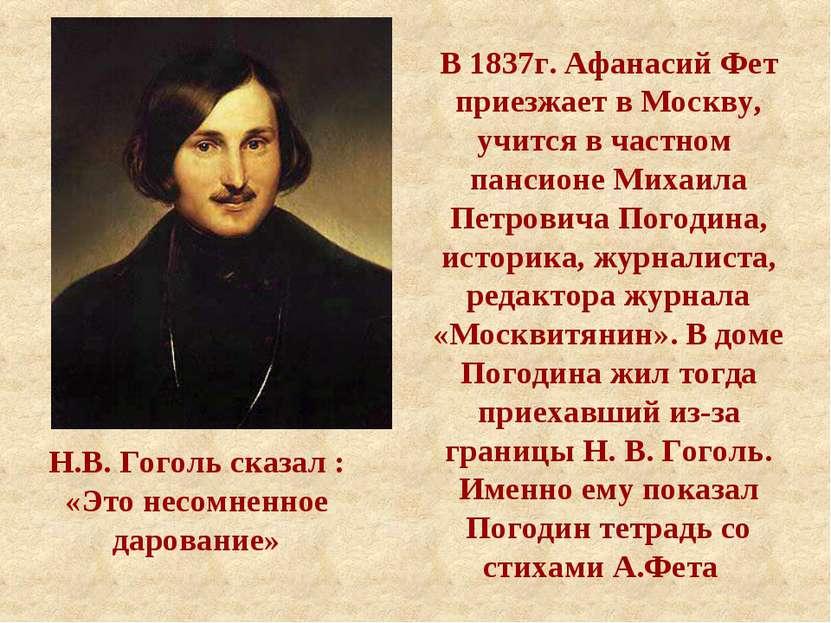 В 1837г. Афанасий Фет приезжает в Москву, учится в частном пансионе Михаила П...