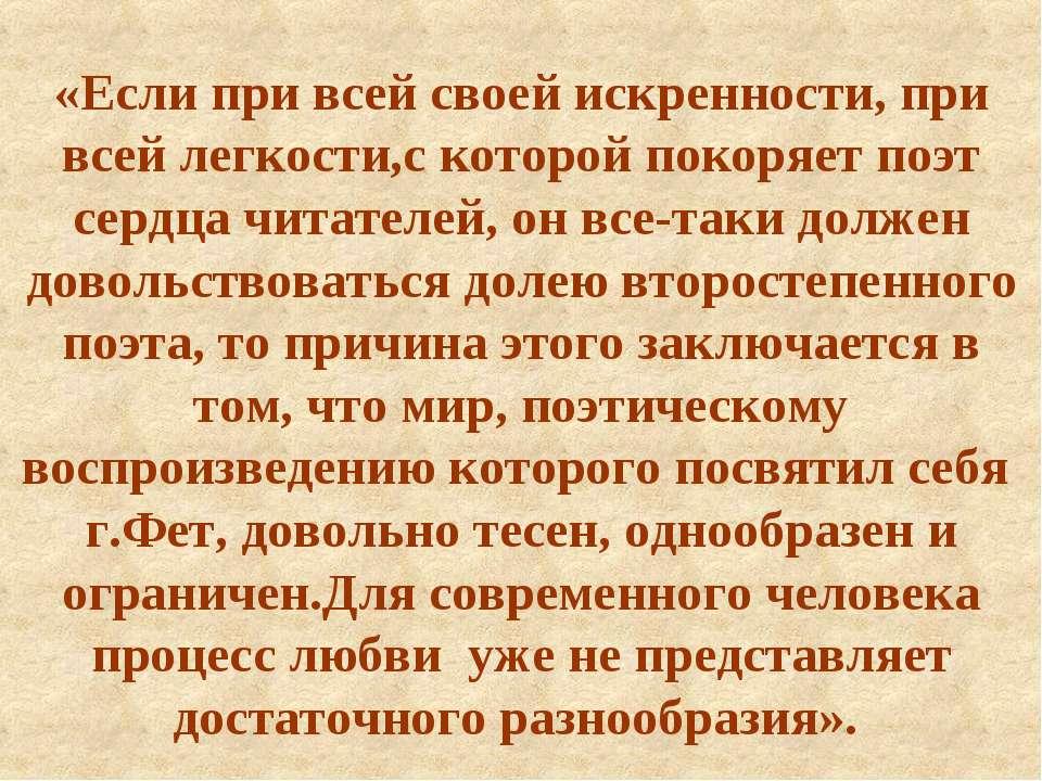 «Если при всей своей искренности, при всей легкости,с которой покоряет поэт с...