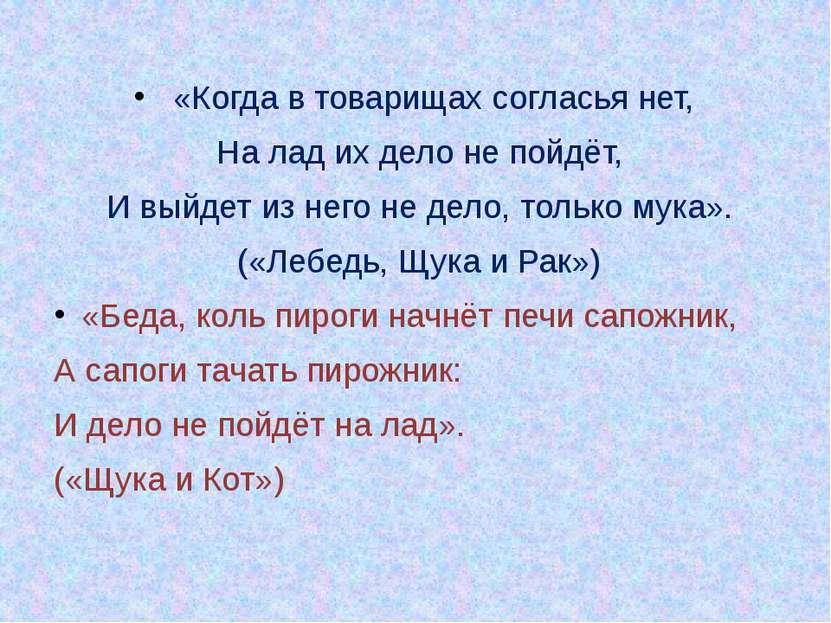 «Когда в товарищах согласья нет, На лад их дело не пойдёт, И выйдет из него н...
