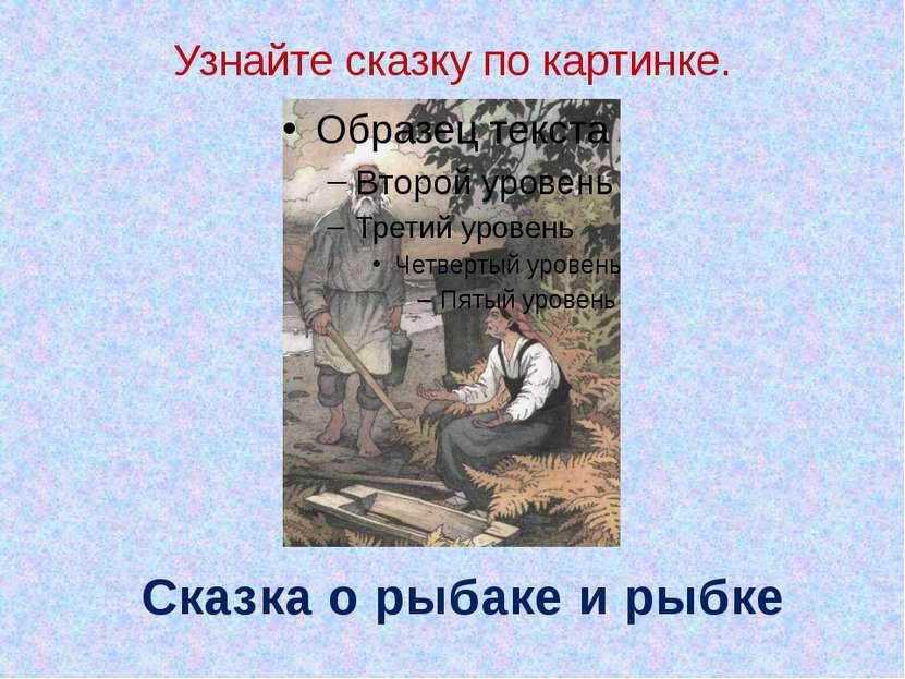 Узнайте сказку по картинке. Сказка о рыбаке и рыбке