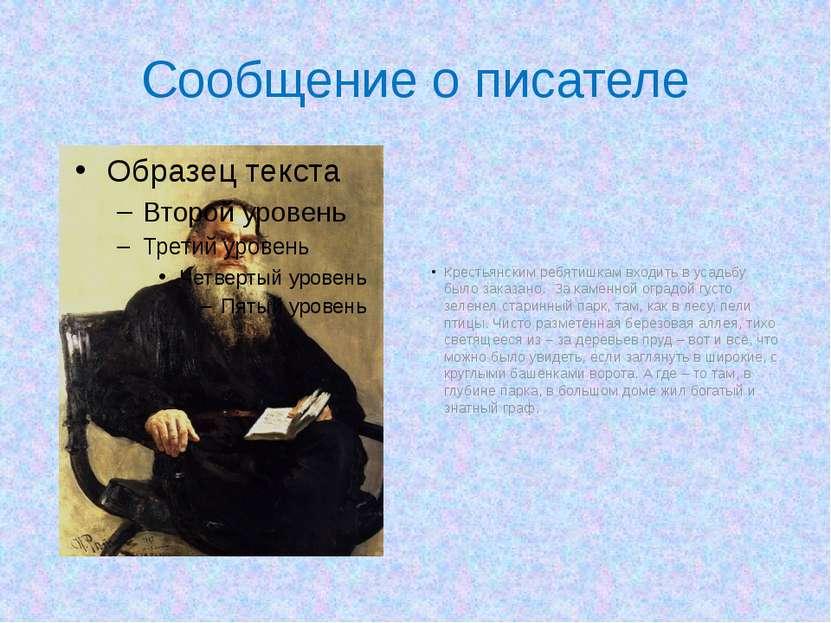 Сообщение о писателе Крестьянским ребятишкам входить в усадьбу было заказано....