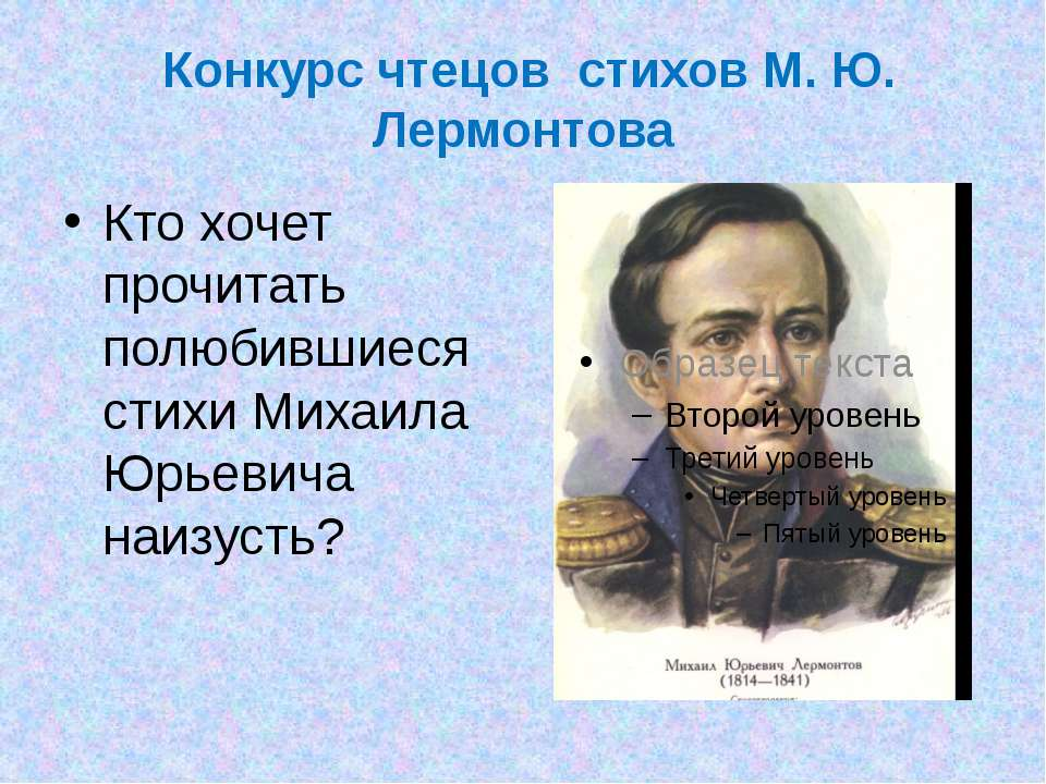 Конкурс чтецов стихов М. Ю. Лермонтова Кто хочет прочитать полюбившиеся стихи...