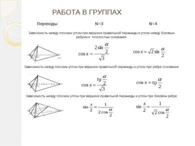 РАБОТА В ГРУППАХ Переходы N=3 N=4 Зависимость между плоским углом при вершине...