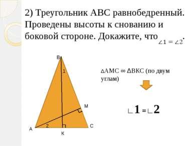 2) Треугольник АВС равнобедренный. Проведены высоты к снованию и боковой стор...
