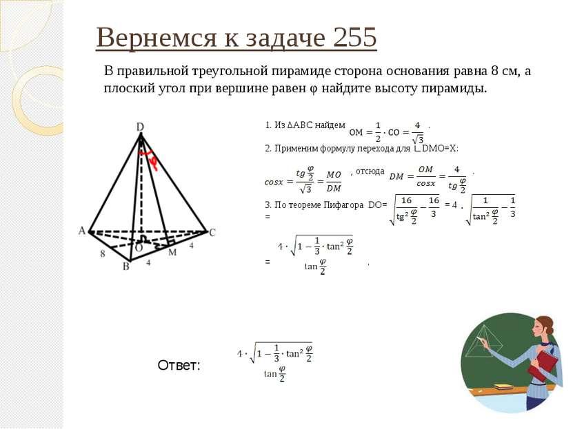Вернемся к задаче 255 1. Из ΔАВС найдем . 2. Применим формулу перехода для ∟D...