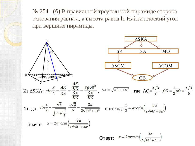 № 254 (б) В правильной треугольной пирамиде сторона основания равна а, а высо...