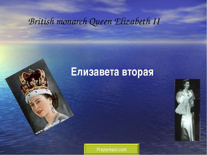 British monarch Queen Elizabeth II Елизавета вторая Prezentacii.com