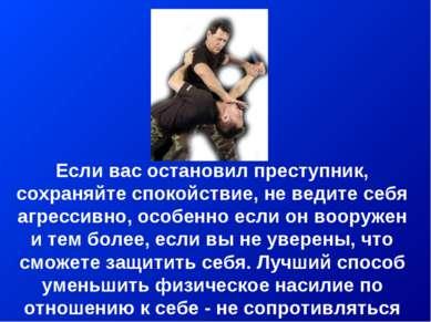 Если вас остановил преступник, сохраняйте спокойствие, не ведите себя агресси...