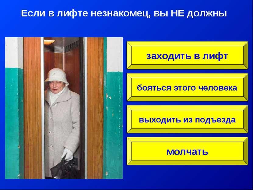 заходить в лифт бояться этого человека выходить из подъезда молчать Если в ли...