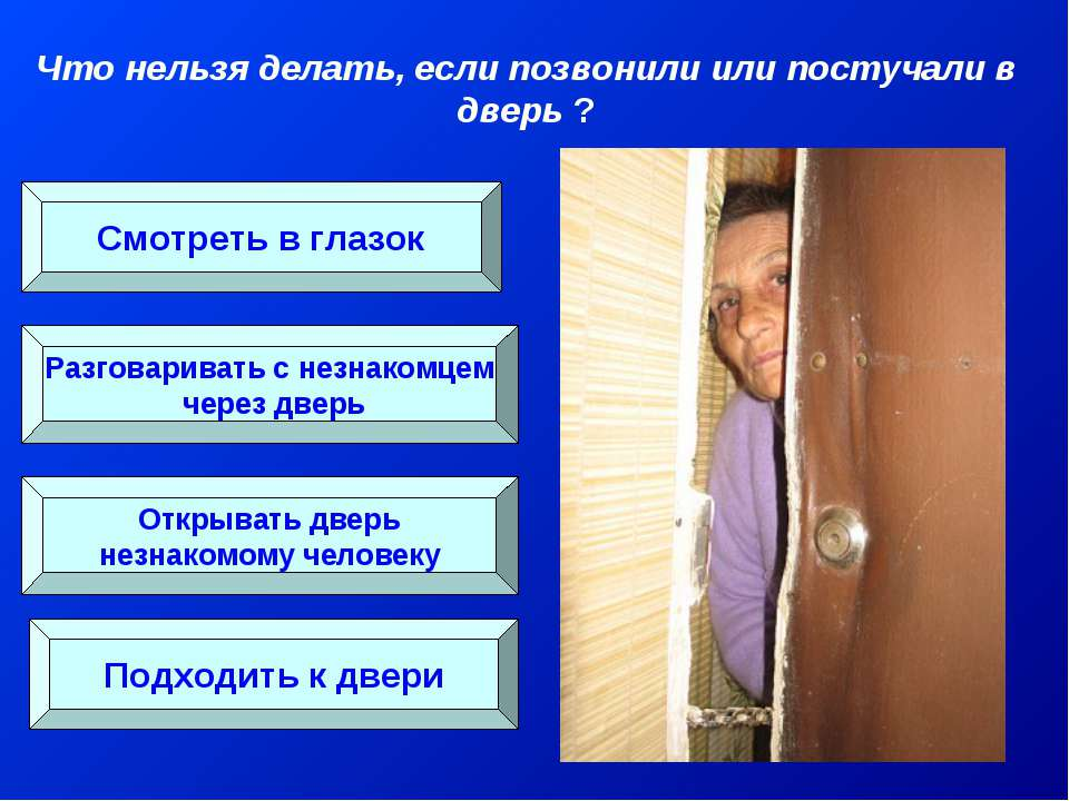 Что нельзя делать, если позвонили или постучали в дверь ? Смотреть в глазок Р...