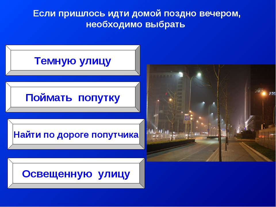 Если пришлось идти домой поздно вечером, необходимо выбрать Темную улицу Осве...