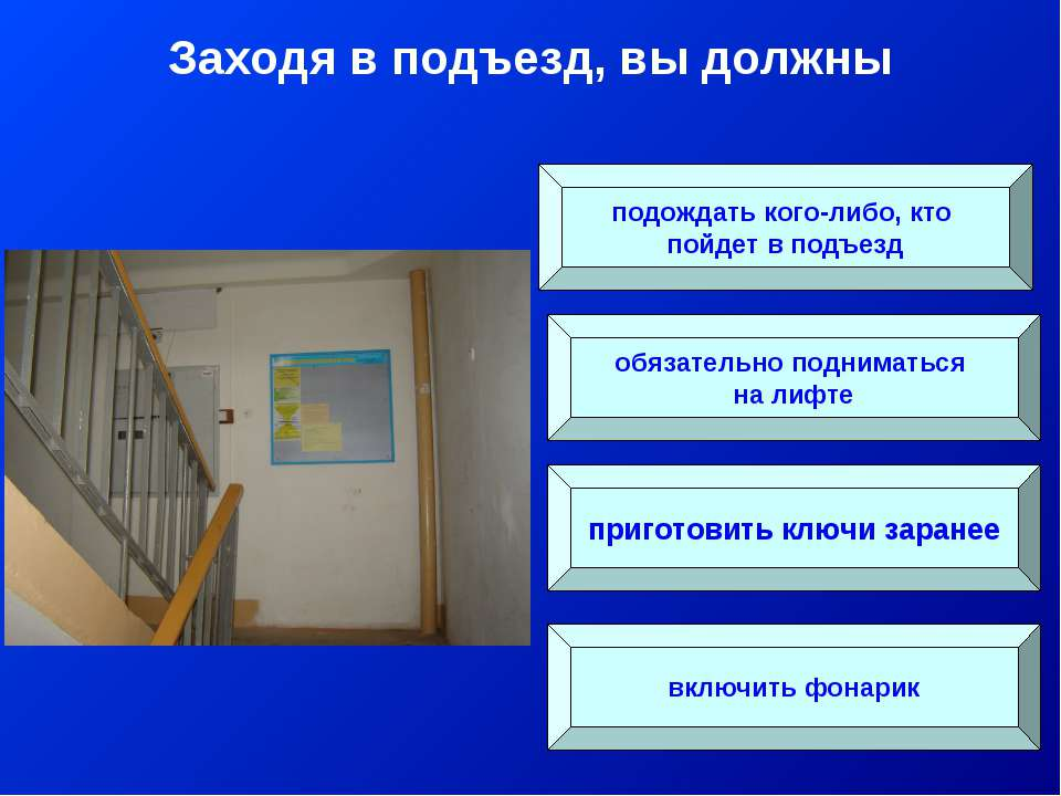 подождать кого-либо, кто пойдет в подъезд обязательно подниматься на лифте пр...