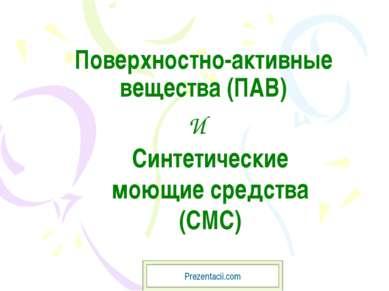 Поверхностно-активные вещества (ПАВ) Синтетические моющие средства (СМС) И