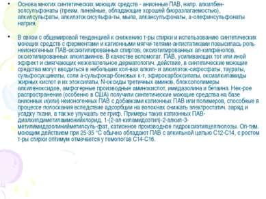 Основа многих синтетических моющих средств - анионные ПАВ, напр. алкилбен-зол...