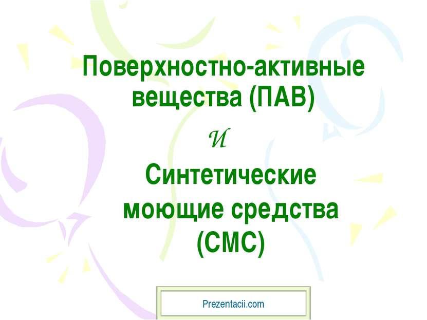 Поверхностно-активные вещества (ПАВ) Синтетические моющие средства (СМС) И Pr...