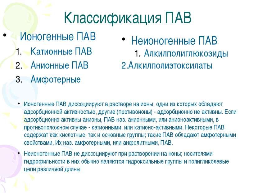 Классификация ПАВ Ионогенные ПАВ Катионные ПАВ Анионные ПАВ Амфотерные Неионо...