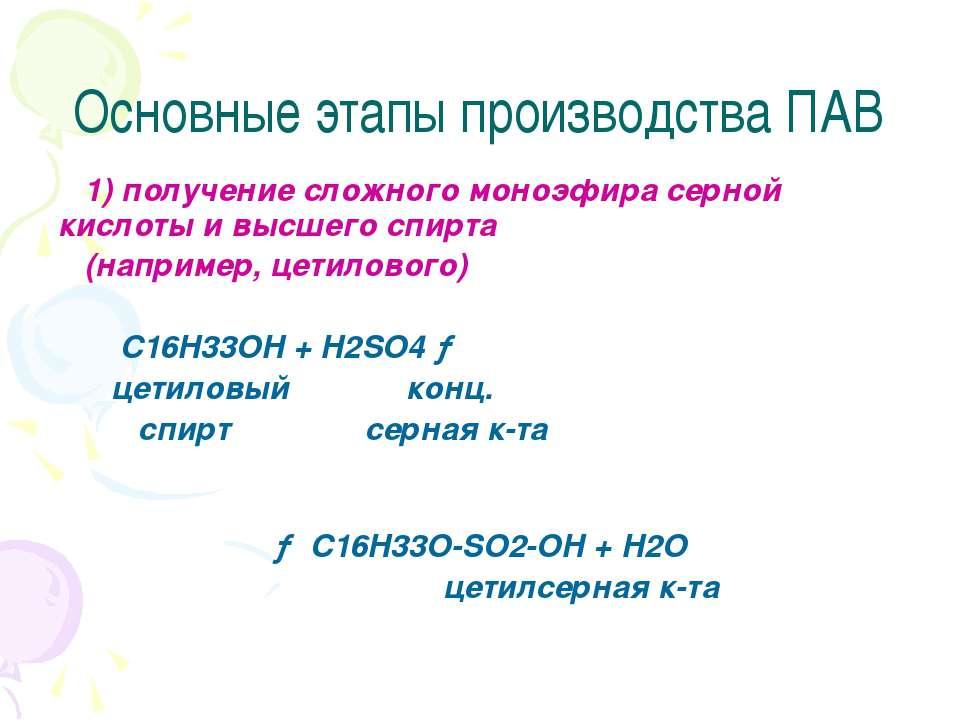 Основные этапы производства ПАВ 1) получение сложного моноэфира серной кислот...