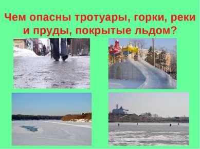 Чем опасны тротуары, горки, реки и пруды, покрытые льдом?