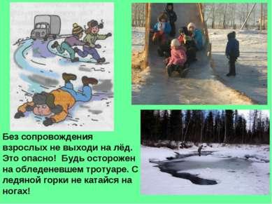 Без сопровождения взрослых не выходи на лёд. Это опасно! Будь осторожен на об...