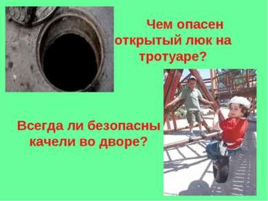 Чем опасен открытый люк на тротуаре? Всегда ли безопасны качели во дворе?