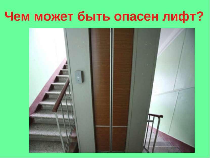 Чем может быть опасен лифт?