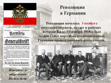 Революция в Германии Революция началась 3 ноября с восстания моряков, солдат ...