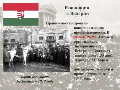 Революция в Венгрии Правительство провело национализацию промышленности. В ап...