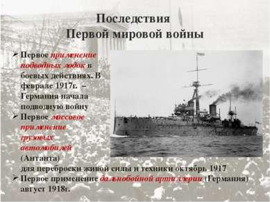 Последствия Первой мировой войны Первое применение подводных лодок в боевых д...
