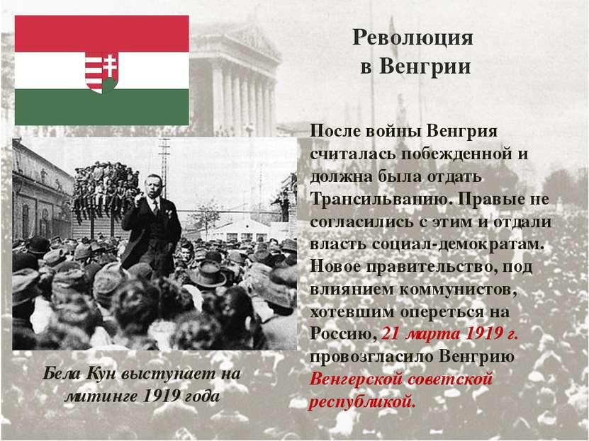 Революция в Венгрии После войны Венгрия считалась побежденной и должна была о...