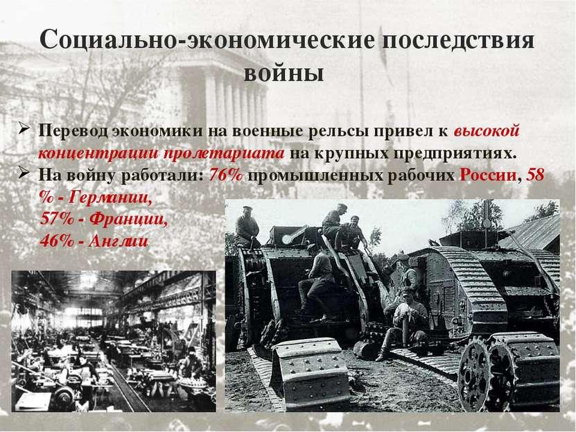 Социально-экономические последствия войны Перевод экономики на военные рельсы...