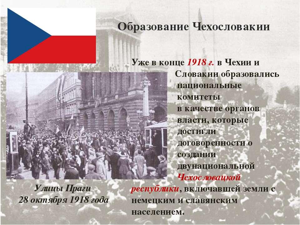 Образование Чехословакии Улицы Праги 28 октября 1918 года Уже в конце 1918 г....