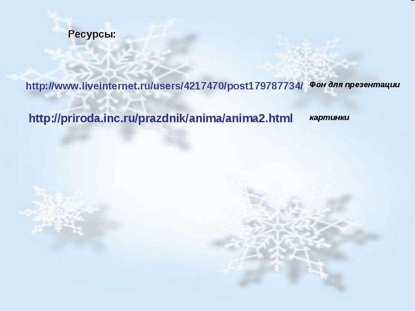 http://www.liveinternet.ru/users/4217470/post179787734/ Фон для презентации h...