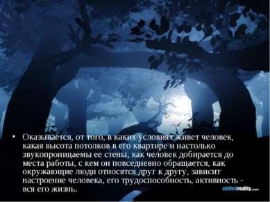 Оказывается, от того, в каких условиях живет человек, какая высота потолков в...