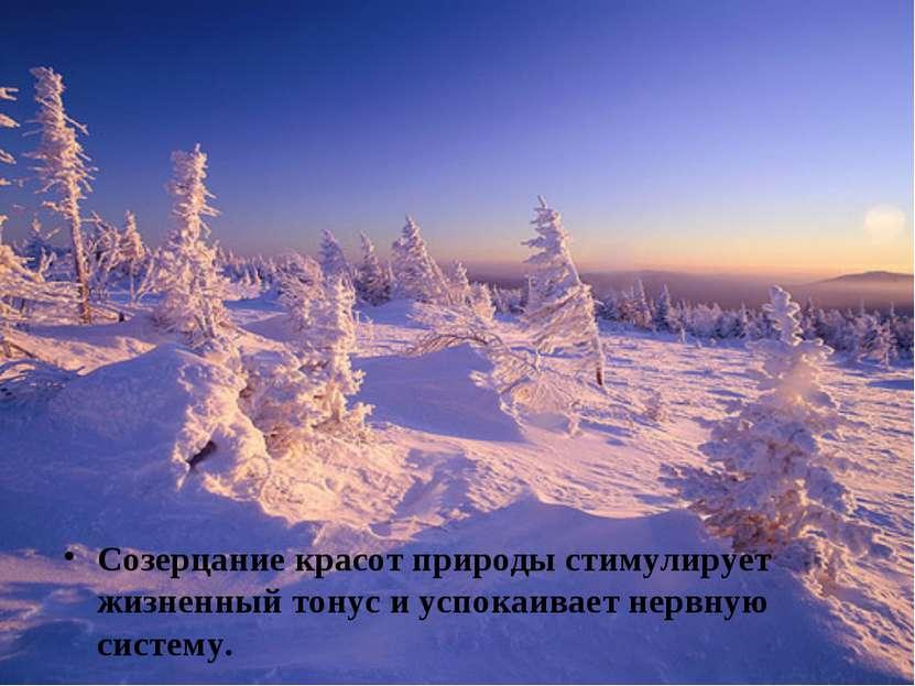 Созерцание красот природы стимулирует жизненный тонус и успокаивает нервную с...