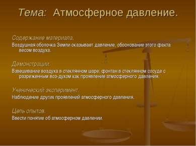 Тема: Атмосферное давление. Содержание материала. Воздушная оболочка Земли ок...