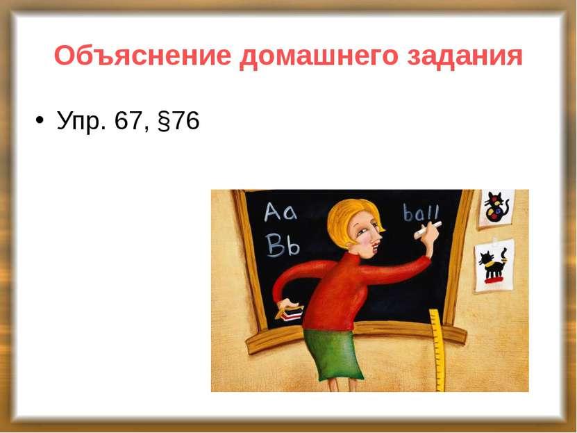 Объяснение домашнего задания Упр. 67, §76