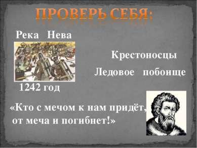Река Нева Крестоносцы Ледовое побоище 1242 год «Кто с мечом к нам придёт, от ...