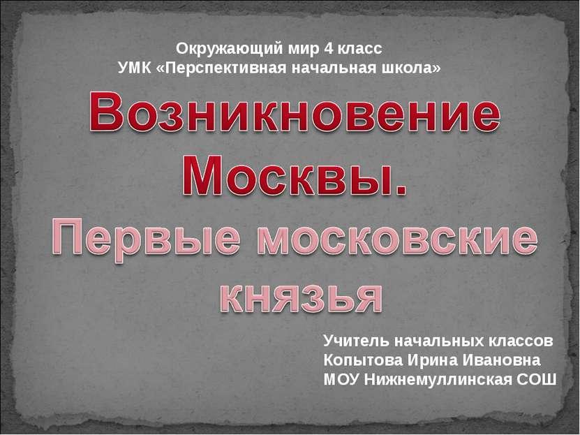 Окружающий мир 4 класс УМК «Перспективная начальная школа» Учитель начальных ...