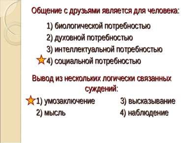 Общение с друзьями является для человека: 1) биологической потребностью 2) ду...