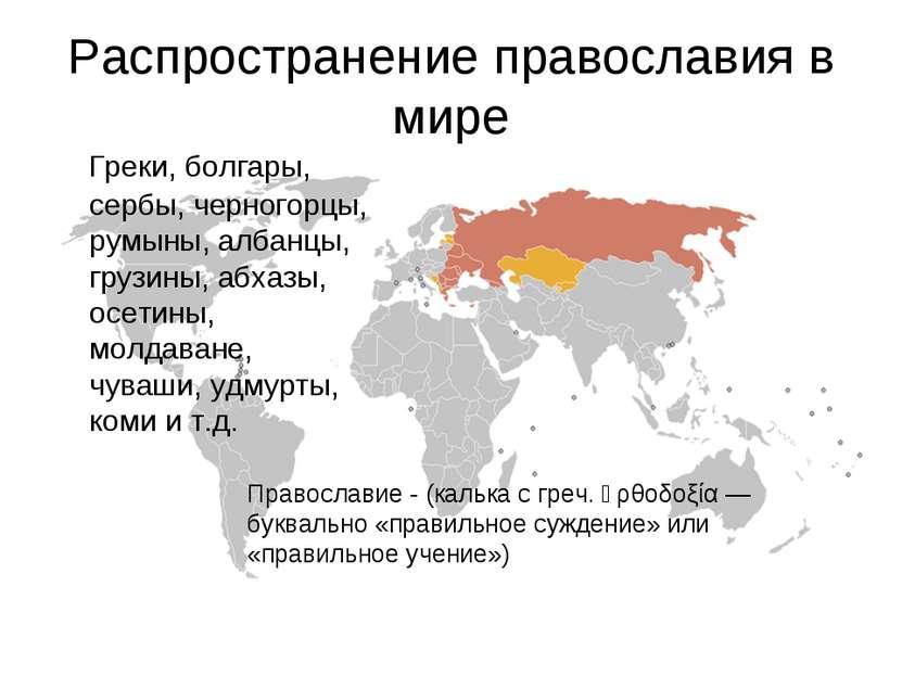 Распространение православия в мире Греки, болгары, сербы, черногорцы, румыны,...